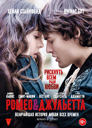 Ромео и Джульетта (2013, Великобритания, Италия, Швейцария)